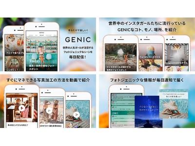 世界中の人気インスタガールたちが続々登場! GENIC がDigital Editionをリニューアル!