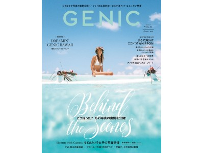 GENIC(ジェニック)2019年7月号は6月7日金曜日発売!「心を動かす写真の裏側」と「海外みたいなニッポン」を大特集。別冊付録はハワイ!