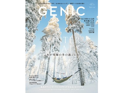 「アガる冬」をテーマに究極の冬の過ごし方を特集!雑誌GENIC(ジェニック)2020年1月号は12月7日発売!
