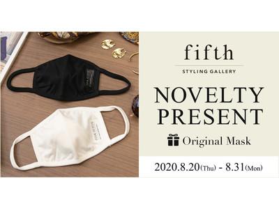 ファッション通販サイト「fifth」(フィフス)「fifth×ettusais STYLING GALLERY」にてオリジナルデザインのマスクをプレゼント!来店特典キャンペーン開催中!