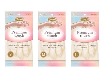【エステー】手肌へのやさしさプレミアム「ファミリー プレミアムタッチ ヒアルロン酸」を新発売