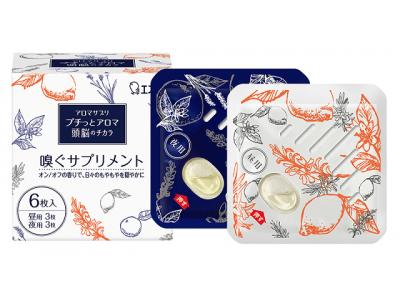 【エステー】香りの新習慣!嗅ぐサプリメントでオンとオフをスイッチ「アロマサプリ プチっとアロマ 頭脳のチカラ」を新発売