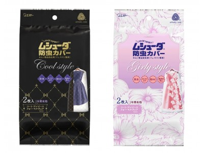 【エステー】女性らしいデザイン性をプラスした「ムシューダ防虫カバー 1年間有効」「 Cool style(クールスタイル) 2枚入」と「 Girly style(ガーリースタイル) 2枚入」を新発売