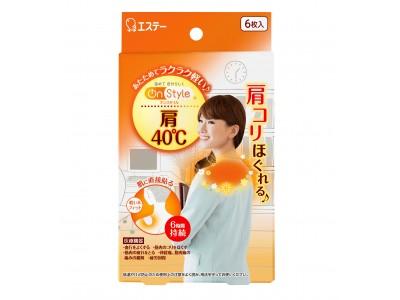 【エステー】肩コリをあたためてほぐす「On Style 肩40℃」を新発売