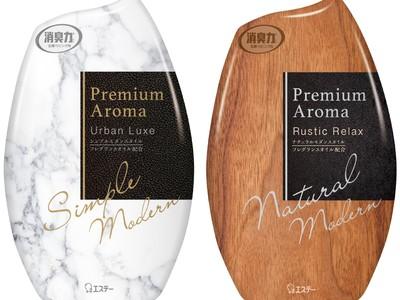 【エステー】「玄関・リビング用 消臭力 Premium Aroma」のモダンインテリアをテーマとしたシリーズに数量限定で2種類の香りを新発売