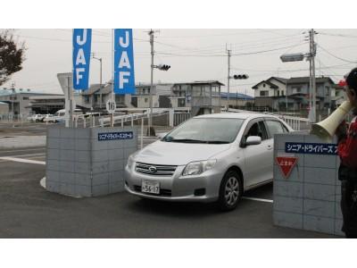【JAF香川】シニアドライバーズスクール香川を開催!