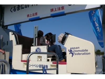 【JAF佐賀】小学生の動く交通安全教室で衝突体験!