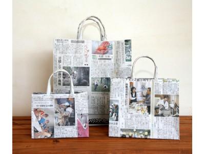 【JAF高知】しまんと新聞ばっぐの作り方教室 3回コース開催します!