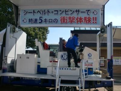 【JAF山梨】自動車の祭典「車ふれあい祭り2018」にシートベルト効果体験車「シートベルトコンビンサー」を出展します!