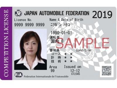 【JAF神奈川】約2時間の座学講習を受けて四輪国内Bライセンスを取得しませんか?