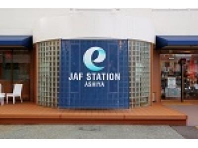 【e-JAF STATION 芦屋】沖縄物産展開催!