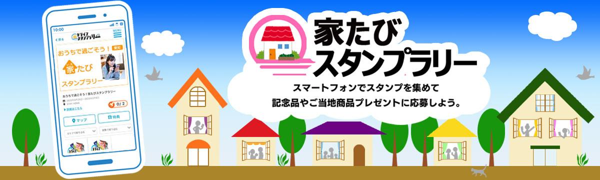 【JAF静岡】ステイホーム応援企画!自宅で観光を満喫できる「東海4県合同企画 スマホで観光!家たびスタンプラリー」を開催!