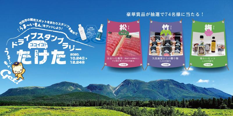 【JAF大分】10/24(土)スタート!スマホで参加!竹田市を周遊するドライブスタンプラリー開催!~「ココイコ!たけたドライブスタンプラリー」~
