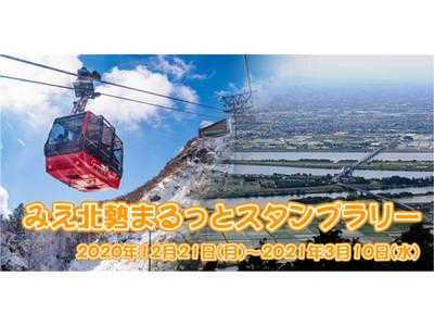 【JAF三重】三重県北勢地区を巡ってプレゼントが当たる「みえ北勢まるっとスタンプラリー」を開催中です