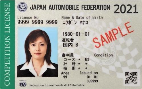 【JAF群馬】モータースポーツ国内Bライセンス講習会受講者募集!