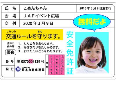 【JAF鳥取】SANKO夢みなとタワーにて、親子で学べる交通安全イベント実施!