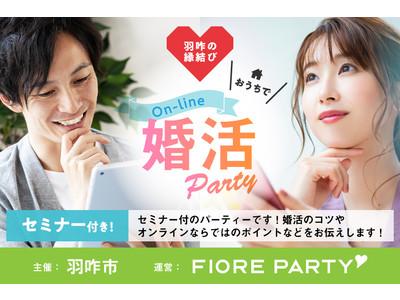 【石川県羽咋市主催】オンラインで対面式婚活パーティーと変わらないサービスを。新しい婚活パーティーの開催!