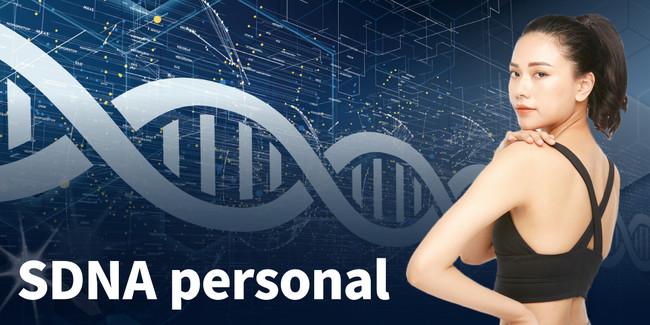 DNA検査付パーソナルトレーニング「SDNA」の提供を開始