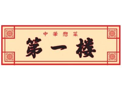 本場の中華料理がリーズナブルに味わえる!『第一楼 エキマルシェ大阪店』2017年10月31日オープン!