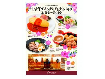 豪華賞品が当たる企画が盛りだくさん!『HAPPY ANNIVERSARY エキマルシェ新大阪4周年』を開催