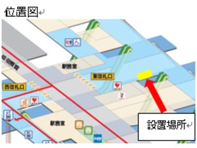 帰り道の駅ナカに新たなワクワクスポット誕生!
