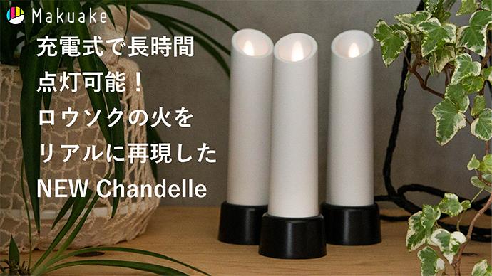 ロウソクの火をリアルに再現した充電式キャンドル「NEW Chandelle」が応援購入サービスMakuakeにて本日より受付開始
