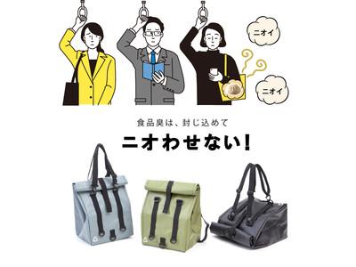 テイクアウトの困った!を解決してくれるバッグ「TAKEOUT BAG」発売開始