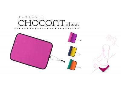 ウェットスーツ素材のひとり用シート「CHOCONT sheet(チョコントシート)」発売