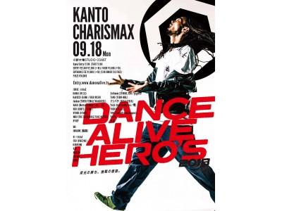 【世界最大級ダンスバトルイベント】遂に情報解禁!超豪華JUDGE/DJ/MC公開・エントリー開始!DANCE ALIVE HERO'S 2018 KANTO CHARISMAX
