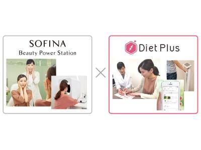 管理栄養士による食事トレーニング「ダイエットプラス」、『美肌プログラム』を開設し、花王ソフィーナと共同展開スタート