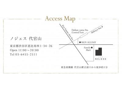 12月14日(金) ノジェスが代官山に路面店をニューオープン!