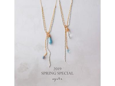 アガットから清々しい春の陽ざしに映えるネックレスセットが限定発売
