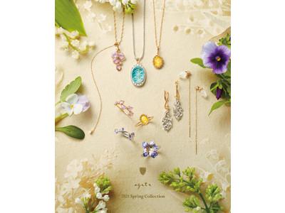 【アガット】咲き誇る花の薫りと色彩美を追求した春の新作コレクション