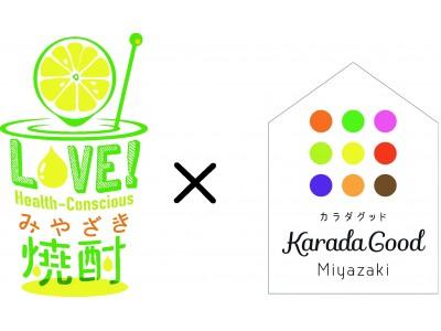 宮崎のカラダグッドな野菜&果物と糖質ゼロの本格焼酎がコラボレーション 女性限定「LOVE!Health-Consciousみやざき焼酎」を開催