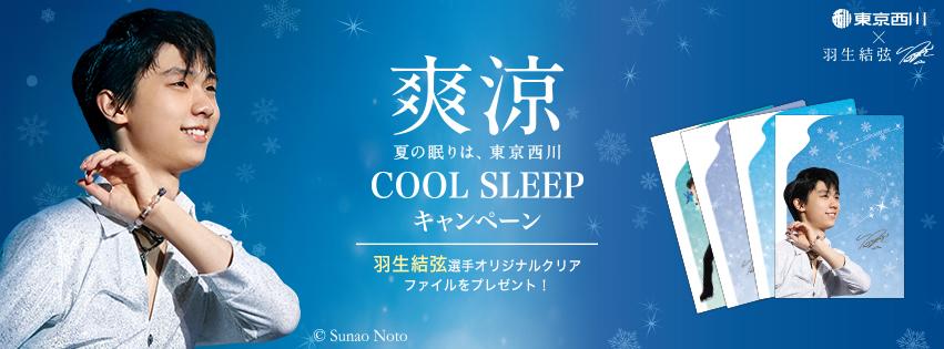 羽生結弦選手を起用した『東京西川 COOL SLEEP キャンペーン』6月23日(金)~7月31日(月)の期間で開催!