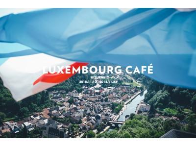 11/12(月)~22日(木)限定!ルクセンブルク政府公認Luxembourg Cafe (ルクセンブルク・カフェ)が日本橋Hama House (ハマハウス)に帰ってくる!リターンズ開催決定。