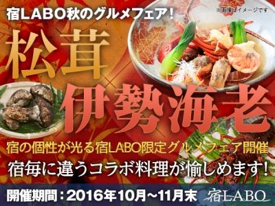 宿LABO秋のグルメフェアは、宿毎に違う料理対決高級食材【伊勢えび&松茸】のコラボ料理