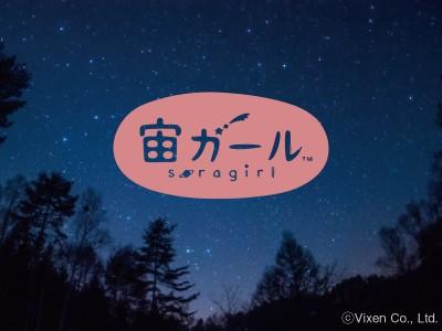 異次元の世界へタイムスリップはいかが?!【※宙(そら)ガール×グランピング】で星空の綺麗を2倍愉しむ