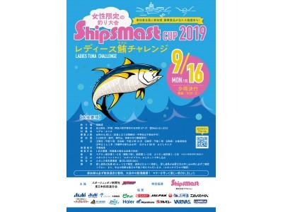 「Shipsmast CUP 2019 レディース鮪チャレンジ」2019年9月16日(月・祝)に開催決定!!