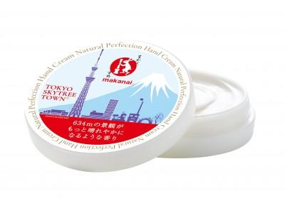 お土産の新定番は、東京スカイツリーの眺めと香りを届ける和コスメ