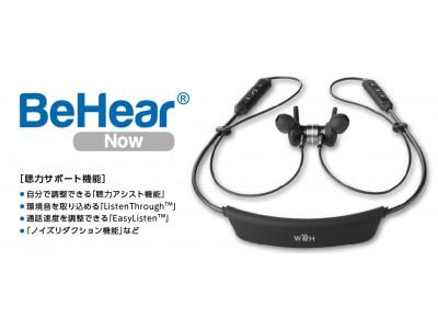 【自分の聞こえを自分で簡単に調整できる】聴力アシスト機能付き無線イヤホンを日本新発売