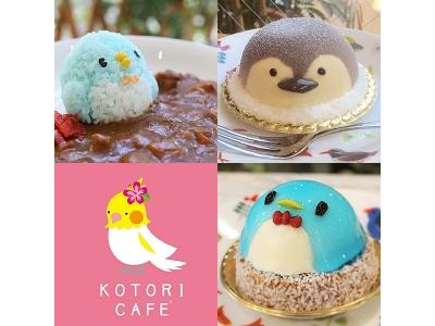 東京カレーと大阪スイーツ! ことりカフェ「サマーペンギン祭り」開催♪