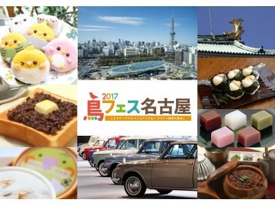 「鳥フェス名古屋2017」最大級で開催! ことりドーナツにインコアイスに「ことりカフェ」限定グッズも♪