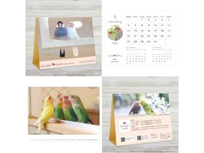 「ことりカフェ」オリジナルカレンダー2019予約販売開始!