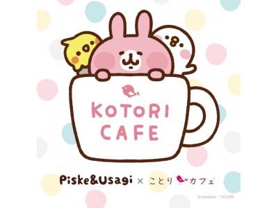 「ことりカフェ」も参加!「もふフェス」大阪で開催♪