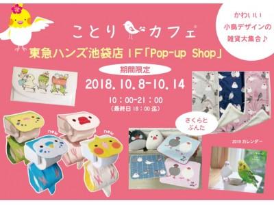「ことりカフェ」東急ハンズ池袋「Pop-Up Shop」に登場!