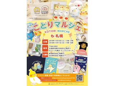 ことりカフェ主催イベント北海道で開催!新作ことりドーナツやインコアイスも登場♪