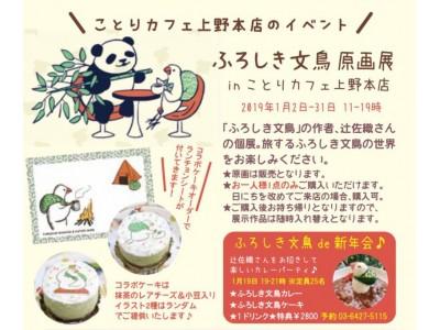 「ふろしき文鳥原画展」 ことりカフェ上野本店で開催!