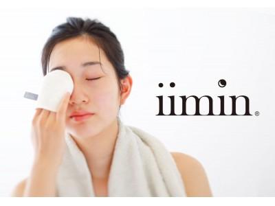 国産シルク100%がしっとりすべすべのヒミツ。いつも以上に肌を優しく洗い上げる、「iimin 洗顔ミトン」11月9日(金)発売。