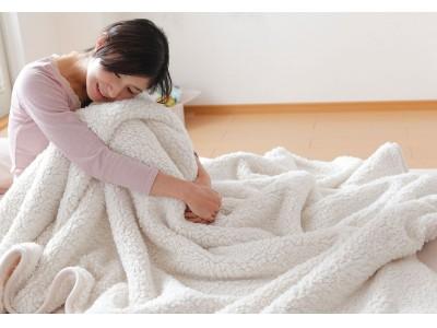 「毛布好き」集まれ~!11月20日は、みんなでぬくぬく「毛布の日」。moufu.jpでは、もっと暖かく過ごしてもらうために、毛布の日限定セットを販売します。